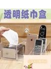 透明面紙盒家用多功能收納盒透明衛生紙盒客廳茶幾【小玉米】