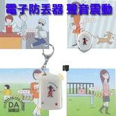防丟器 追蹤器 定位器 警報器 防止家中小孩 老人 寵物走失 鑰匙 皮夾尋找 手機防丟(22-038)