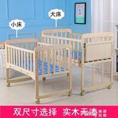 嬰兒床實木無漆環保寶寶床童床搖床推床可變書桌嬰兒搖籃床可側翻igo 【PINK Q】