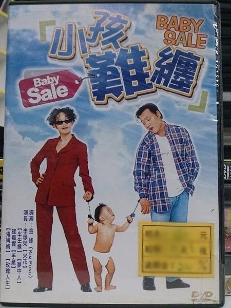挖寶二手片-E03-095-正版DVD-韓片【小孩難纏】-崔真實 李璟榮(直購價)