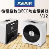 【AVIAIR】微電腦數位ECO陶瓷電暖器V12