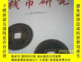 二手書博民逛書店罕見(陝西)錢幣研究2011年3.4期合訂本5293 陝西錢幣學