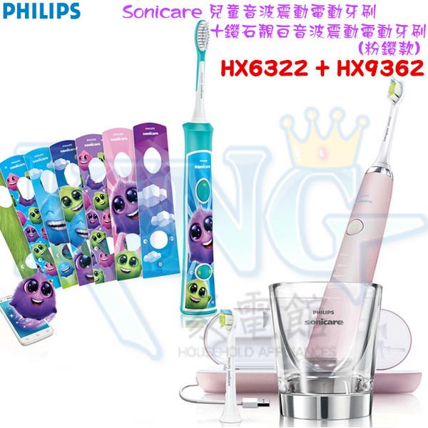 【超值組合↘優惠中】飛利浦 HX6322+HX9362 兒童震動電動牙刷+鑽石靚白音波震動電動牙刷