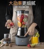 多樂榨汁機家用全自動多功能炸果汁豆漿打水果攪拌輔食料理機小型MBS「時尚彩虹屋」