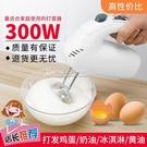 打蛋器全自動打發電動打蛋器家用冰淇淋打發器攪拌器打奶油大功率 快速出貨
