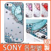 SONY Xperia5 sony10+ sony1 XA2 Ultra XZ3 XZ2 L3 XA2plus 蝴蝶天使 手機殼 水鑽殼 訂製