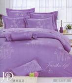 6*6.2 薄被單床包組/純棉/MIT台灣製 ||滿天花語|| 紫