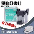 電動訂書機 No.20FE訂書針【一盒】...