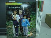 【書寶二手書T7/兒童文學_QEU】我們都是一家人_螃蟹_海邊職務_影子_小猴子上學_共5本合售