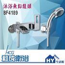 【HCG和成】無鉛沐浴龍頭(BF4189)