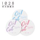 1028 Oil Cut!超吸油嫩蜜粉(3色任選)
