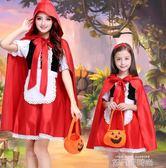 萬圣節兒童服裝女童小紅帽cospaly成人角色扮演公主裙cos親子衣服 依凡卡時尚