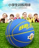 5號籃球 兒童青少年小學生比賽五號球 室外水泥地      提拉米蘇