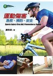 運動傷害:急救、預防、安全