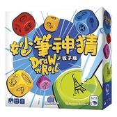 『高雄龐奇桌遊』 妙筆神猜 骰子版 DRAW N ROLL 繁體中文版 正版桌上遊戲專賣店