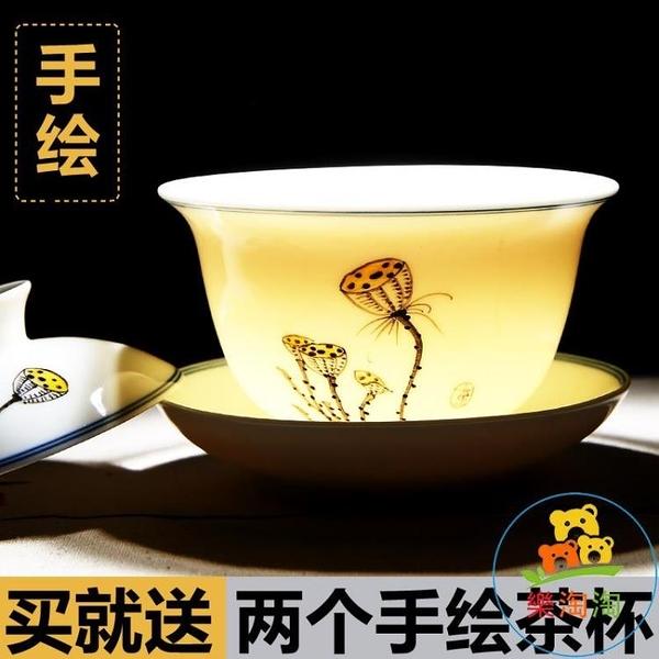 茶具蓋碗 手繪陶瓷蓋碗青花瓷泡茶碗三才碗杯功夫敬茶碗茶杯【樂淘淘】