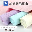 【衣襪酷】甘燃系 純棉素色童巾 小毛巾 台灣製 雙鶴