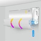 擋風板空調擋風板格力美的通用罩空調出風口擋板導風板LX春季特賣