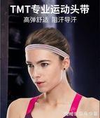 TMT運動頭帶吸汗防汗導汗頭帶男女跑步瑜伽頭巾籃球健身止汗發帶 糖糖日系森女屋