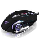新款牧馬人機械游戲滑鼠LOL加重機械有線滑鼠cf光電電競吃雞滑鼠