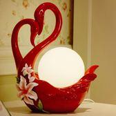 床頭燈 檯燈 創意新婚慶紅色溫馨實用臥室床頭櫃天鵝檯燈個性歐式婚房結婚禮物【年貨鉅惠】