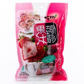 吃果籽 果汁蒟蒻 草莓 312公克(12小包)
