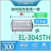 【怡心牌】總公司貨 EL-3045TH 19A 橫掛式 35加侖 銀河灰質感 怡心電熱水器 洗熱水不用等