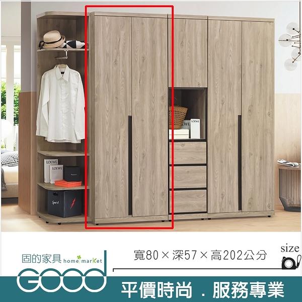 《固的家具GOOD》175-4-AT 柏特2.7尺雙吊衣櫃【雙北市含搬運組裝】