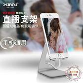 金屬手機支架iPhone7/6S直播架平板oppo懶人桌面支架充電底座通用【好康免運】
