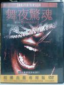 挖寶二手片-K14-055-正版DVD*電影【舞夜驚魂】-髮膠明星夢-布莉特妮史諾*威龍殺陣2-強納森史凱奇