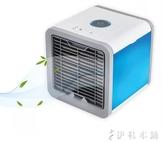 冷氣機usb迷你小風扇便攜式空調加濕器桌面辦公室冷風機宿舍YYP 伊鞋本鋪