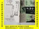 二手書博民逛書店上海演唱罕見新故事 1984 5Y2209
