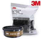 【醫碩科技】3M 3301K-100有機濾毒罐 噴漆/ 機板維護 可搭配3M-3200防毒口罩
