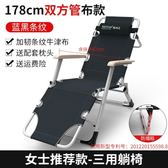 RESTAR瑞仕達 特粗雙方管躺椅折疊椅午休椅午睡椅靠椅陽台休閒椅