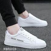 小白鞋 男鞋韓版潮流運動休閒板鞋小白潮鞋學生百搭帆布白鞋 夢露時尚女裝