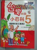【書寶二手書T4/少年童書_LIR】台灣的節日慶典_幼福編輯部