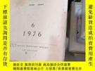 二手書博民逛書店罕見軍事醫學動向1976一6Y3057