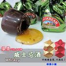 冬季限定 情人節巧克力.婚禮小物 每年都賣到缺貨 爆漿的巧克力液體酒糖 黑巧克力搭配威士忌夾心