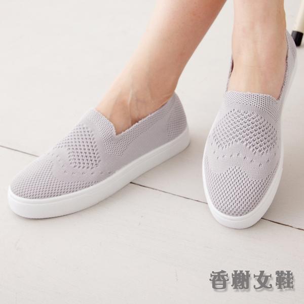 針織透氣休閒鞋懶人鞋 香榭