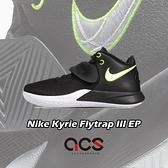 Nike 籃球鞋 Kyrie Flytrap III EP 黑 白 男鞋 運動鞋 【ACS】 CD0191-001
