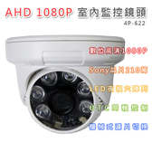 1080P室內海螺型6.0mm紅外線彩色攝影機鏡頭4P-622