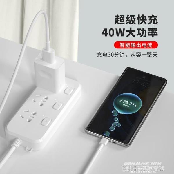 適用華為充電器原裝快充mate30 nova5pro 7 p40pro 5g榮耀10 v20暢享8x手機配件9c數據線40w超級閃充插頭