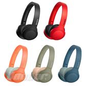 【曜德 送收納袋】SONY WH-H810 摺疊無線藍牙耳機 30H續航力 5色 可選