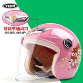 野馬兒童頭盔摩托車電動車夏季男女小孩學生卡通四季電瓶車安全帽gogo購