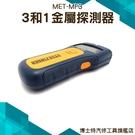 【博士特汽修】測PVC水管 木柱 木板輕隔間 金屬管 鋼筋 牆壁異物探測儀 MET-MF3帶電電線