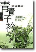 (二手書)中國古典詩詞賞析1 青青子衿-詩經賞析