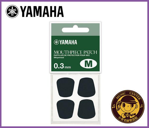 【小麥老師 樂器館】YAMAHA 豎笛 薩克斯風 吹嘴護片 MPPAM3 0.3mm 長笛 長號 短號
