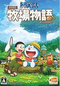 電腦版 PC版 哆啦A夢 牧場物語 中文版 預購2019/10/11
