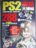 【書寶二手書T7/電玩攻略_JHT】PS2密技大補帖