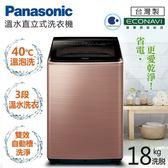 Panasonic國際牌 18kg新節能淨化雙科技。變頻直立式洗衣機/薔薇金NA-V198EBS-B